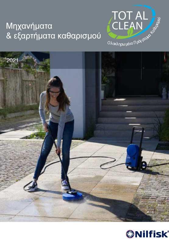 Μηχανήματα και εξαρτήματα καθαρισμού